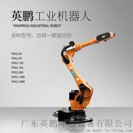 北京 多关节工业机器人 YPJQ-20