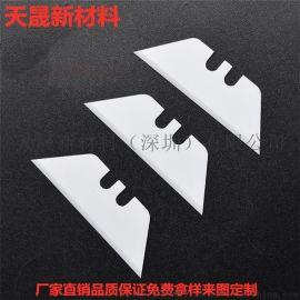 陶瓷刀片陶瓷切膜刀片氧化锆高硬刀片 锋利耐磨