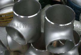 不锈钢三通标准  不锈钢三通厂家制作