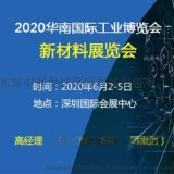 2020华南国际工业博览会-新材料展览会
