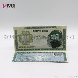 防僞代金券優惠券定制印刷