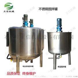 不锈钢液体搅拌罐医药化工加热搅拌桶支持定做