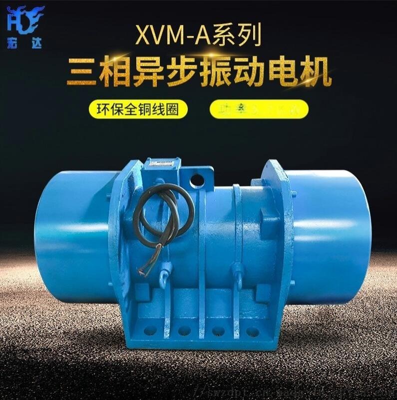 XVM-A-280-6三相振動電機