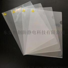 ESD防静电L型文件袋 透明防静电插页袋