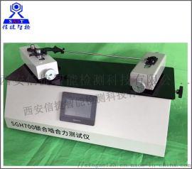 STM500内窥镜抓取钳张合力传递系数测量仪