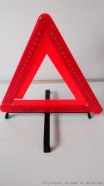 LED灯汽车车用反光三角 示牌三角牌汽车用品