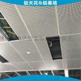 奥迪4S店天花吊顶长方孔钢板 专供奥迪4S店方形孔天花 镀锌板方孔天花