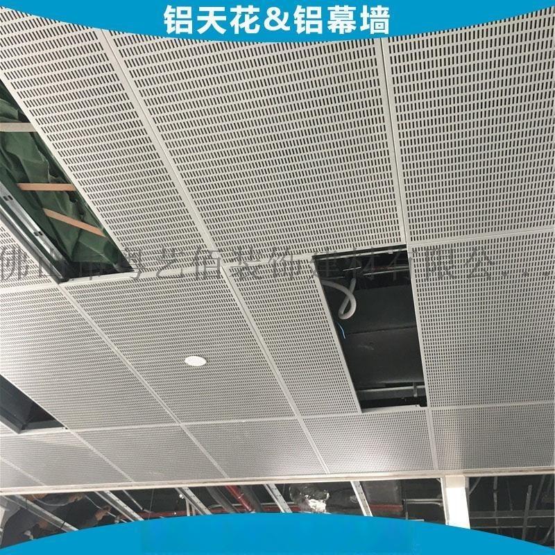 奥迪4S店天花吊顶长方孔钢板   奥迪4S店方形孔天花 镀锌板方孔天花
