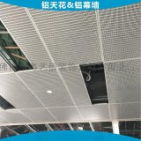 奧迪4S店天花吊頂長方孔鋼板 專供奧迪4S店方形孔天花 鍍鋅板方孔天花