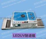 供应隧道式UV固化灯 隧道炉光固化灯