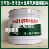高渗透水性环氧树脂灌浆料、抗水渗透