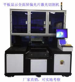 柔性显示面板光伏配件医疗配件等非金属材料激光切割机