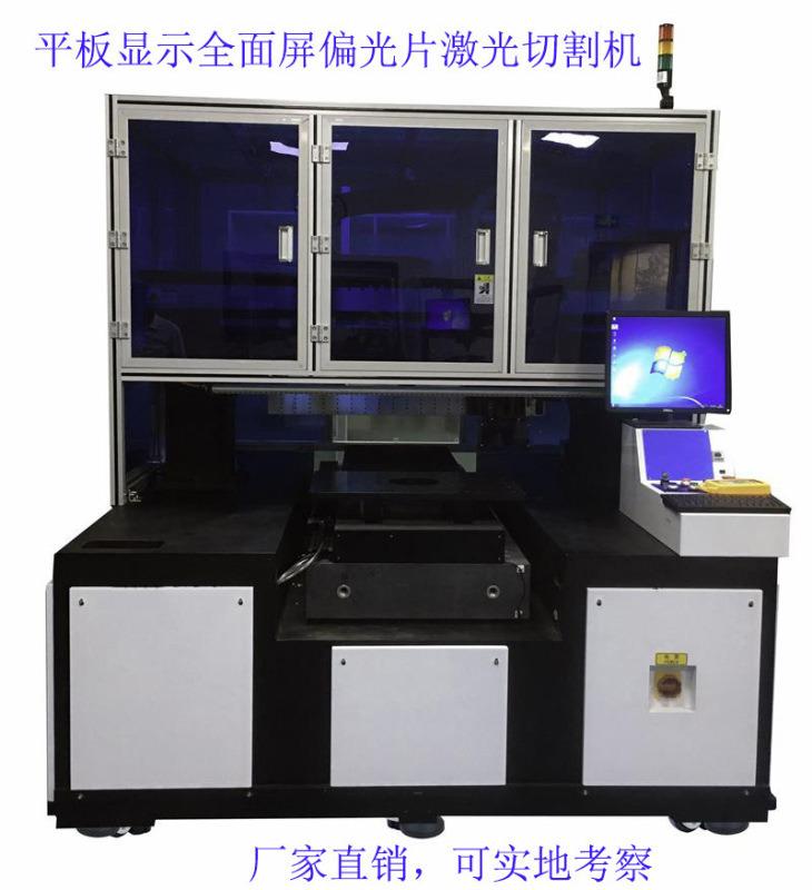 柔性顯示面板光伏配件醫療配件等非金屬材料鐳射切割機