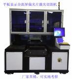柔性顯示面板光伏配件醫療配件等非金屬材料*射切割機