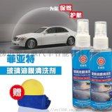 玻璃車窗油膜去除劑清洗劑去油膜汽車前擋風清潔劑