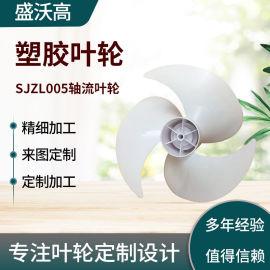 塑胶轴流叶轮设计 智能电风扇扇叶定制