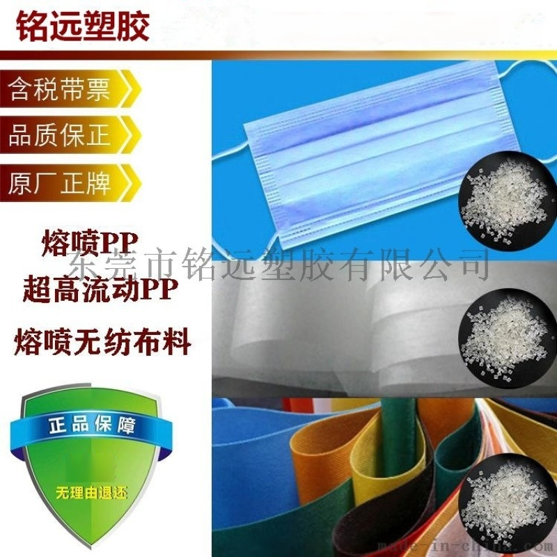 PP高流动性 熔喷级 卫生材料 无纺布PP