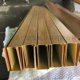 黃栗色木紋U型鋁方通/室內鋁方通吊頂天花