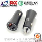 USB-C车载充电器 Type-C+QC3.0车充