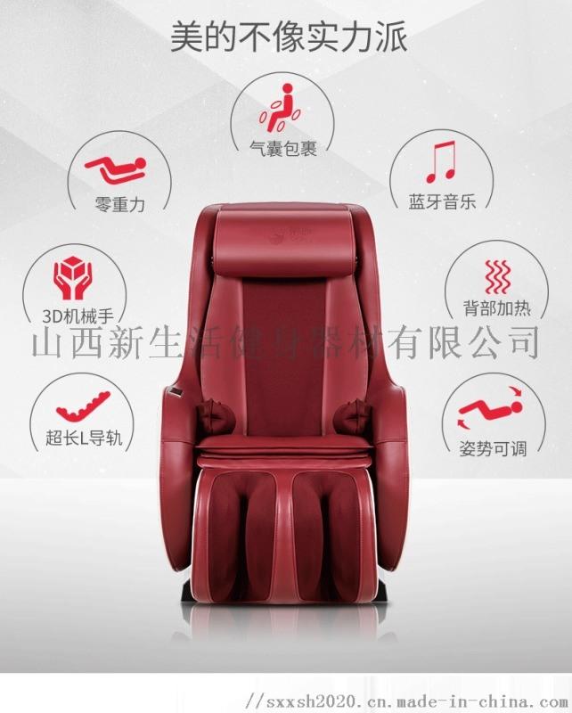 山西太原按摩椅实体豪华家用商用智能按摩椅体验