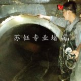 电梯井堵漏, 隧道堵漏,防水堵漏