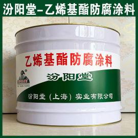 乙烯基酯防腐涂料、良好的防水性、耐化学腐蚀性能