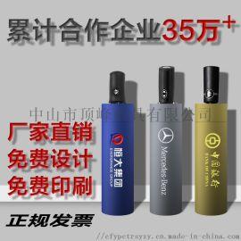 惠州专业广告伞指导公司-顶峰雨伞定制logo折叠伞