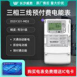 威胜DSSY331-MD3三相ic卡电子式电能表