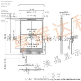 H20022系列-2.0寸显示屏背光源