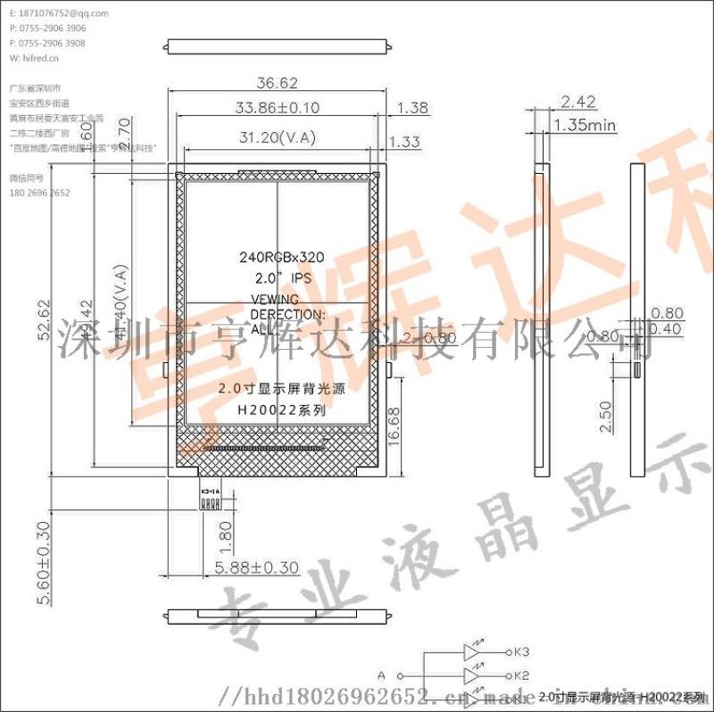 H20022系列-2.0寸顯示屏背光源
