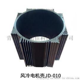 滨州市伺服电机外壳/铝合金材质