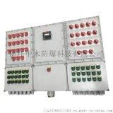 定制防爆仪表配电接线箱防爆配电柜电源检修箱铝合金防爆控制箱