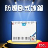 深圳英鵬防爆臥式冰箱200L 生物製藥實驗室專用冰櫃