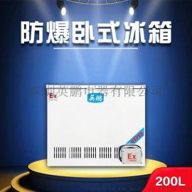 深圳英鹏防爆卧式冰箱200L 生物制药实验室专用冰柜