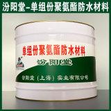 單組份聚氨酯防水材料、抗水滲透