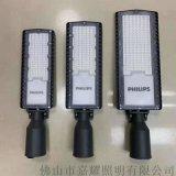 飛利浦BRP121 20W30W40WLED路燈