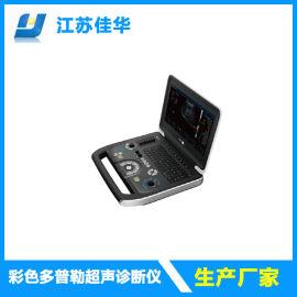 佳华JH-950笔记本彩超厂家