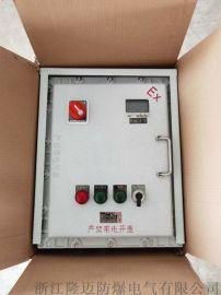 防爆动力配电箱ExdⅡCT4-铝合金(带防雨罩)