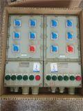 廠家直銷BXMD雙電源防爆配電箱生產廠家