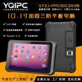 研強加固平板電腦STZJ-PPC101CZ03B