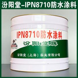 IPN8710防水塗料、销售、IPN8710涂料