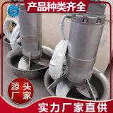 潜水搅拌机 潜水搅拌机厂家 产品种类齐全 兰江