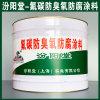 碳防臭氧防腐涂料、生产销售、 碳防臭氧防腐涂料