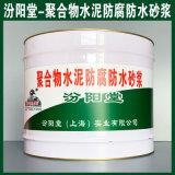 聚合物水泥防腐防水砂浆、生产销售、涂膜坚韧