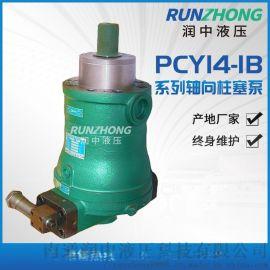 10-400PCY14-1B恒压变量轴向柱塞泵