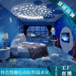 震动圆床双人床多功能电动合欢主题情侣情趣水床生产厂家