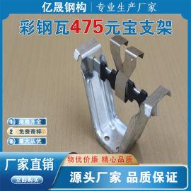 475彩鋼瓦抗風固定壓條 475型角馳支架 質量可靠