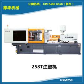 广东德雄机械 卧式曲肘 伺服注塑机 HXM258