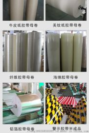 玻璃布胶带 耐热白色绝缘胶布 生产厂家