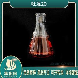 吐温20 T-20聚氧乙烯失水山梨醇脂肪酸酯